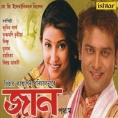 Jaan by Various Artists