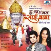 Dukh Bhanjan Sai Baba (Sai Bhajan) by Various Artists