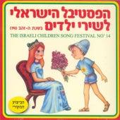 Festival Shirey Yeladim, Vol. 14 by Various Artists