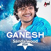Sandalwood Star Golden Star Ganesh - Kannada Hits 2016 by Various Artists