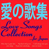 Love Songs Collection... For Japan (How Deep Is Your Love, My Heart Will Go on, I Will Always Love You, Love Story, If You Love Somebody, Love Me Tender...) de Various Artists