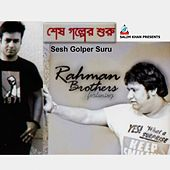 Sesh Golper Suru by Various Artists