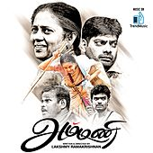 Ammani (Original Motion Picture Soundtrack) by Various Artists