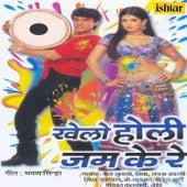 Khelo Holi Jam Ke Re by Various Artists