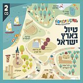 Tiul BeEretz Israel de Various Artists