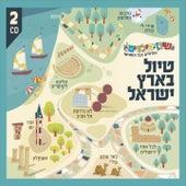 Tiul BeEretz Israel by Various Artists