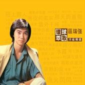 Huan Qiu Cui Qu Sheng Ji Jing Xuan de Albert Au