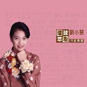 Huan Qiu Cui Qu Sheng Ji Jing Xuan de Winnie Lau