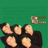 Huan Qiu Cui Qu Sheng Ji Jing Xuan by Wynners