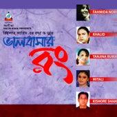 Valobashar Rong de Various Artists
