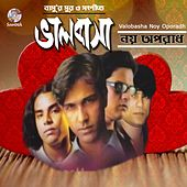 Valobash Noy Oporadh by Various Artists