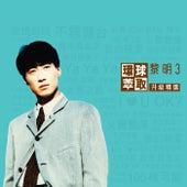Huan Qiu Cui Qu  Sheng Ji Jing Xuan Li Ming 3 by Leon Lai