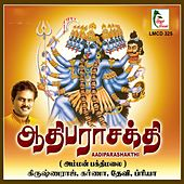 Adiparasakthi by Various Artists