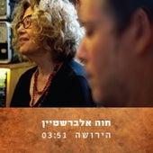 הירושה de Chava Alberstein