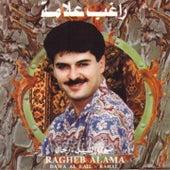 Dawa Al Lail / Rahal by Ragheb Alama