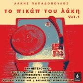To Pickup Tou Laki, Vol. 1 von Various Artists