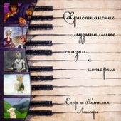 Христианские музыкальные истории и сказки by Егор и Наталия Лансере