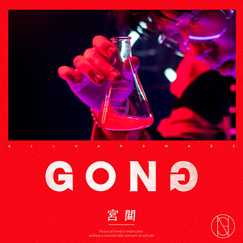Gong by Gong