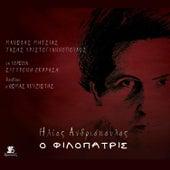 O Filopatris by Ilias Andriopoulos (Ηλίας Ανδριόπουλος)