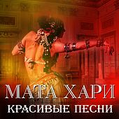 Мата Хари: Красивые песни by Various Artists