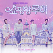 쇼핑왕 루이 Shopping King Louie (Music from the Korean Tv Drama) by Various Artists