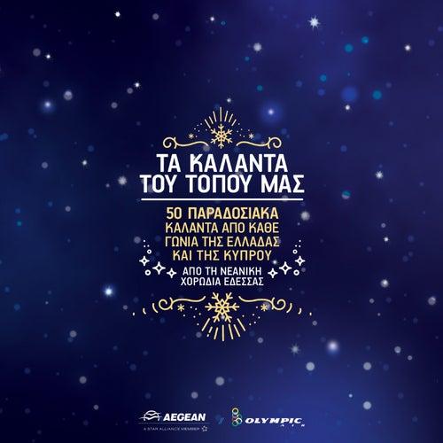 Ta Kalanta Tou Topou Mas: 50 Paradosiaka Kalanta Apo Kathe Gonia Tis Elladas by Neaniki Chorodia Edessas