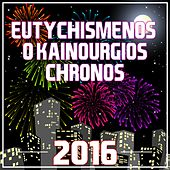 Eutychismenos O Kainourgios Chronos 2016 by Various Artists