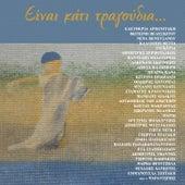 Ine Kati Tragoudia [Είναι Κάτι Τραγούδια...] by Various Artists