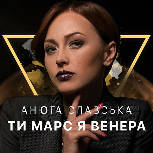 Ти марс я венера by Анюта Славская