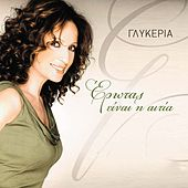 Erotas Einai I Aitia von Glykeria (Γλυκερία)