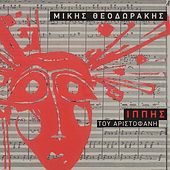 Ippis Tou Aristophane (20 Laika Horika) by Various Artists