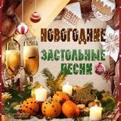 Новогодние застольные песни by Various Artists
