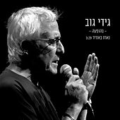 Ne'echaz Beavir (Behofa'a) by Gidi Gov