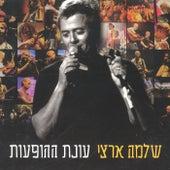 Onat HaHofaaot (Live) by Shlomo Artzi