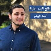 طلع البدر علينا by أحمد الهيثم