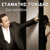 Sou Chreiazetai von Stamatis Gonidis (Σταμάτης Γονίδης)