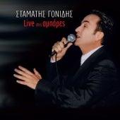 Stis Ampares (Live) von Stamatis Gonidis (Σταμάτης Γονίδης)