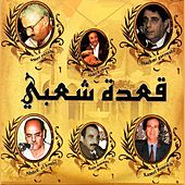 Kaada Chaabia by Various Artists