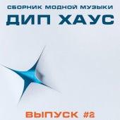 Сборник Модной Музыки - Дип Хаус, Выпуск #2 de Various Artists