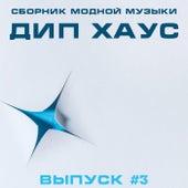 Сборник Модной Музыки - Дип Хаус, Выпуск #3 de Various Artists