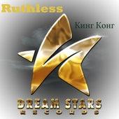 Кинг Конг by Ruthless