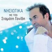 Nisiotika von Various Artists