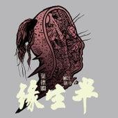 Ban Sheng Yuan de Deanie IP