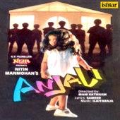 Anjali (Original Motion Picture Soundtrack) de Various Artists