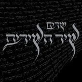 Sharim Shir Hashirim by Various Artists