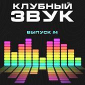 Клубный Звук, Выпуск #4 de Various Artists