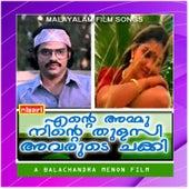 Ente Ammu Ninte Thulasi Avaruke Chakki (Original Motion Picture Soundtrack) by Various Artists