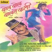 Bol Bol Bolate Kashi by Various Artists