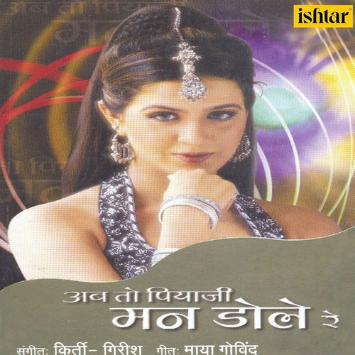 Ab To Piyaji Mann Dole Re by Various Artists