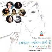 Pencile Aka Chobi 2 de Various Artists